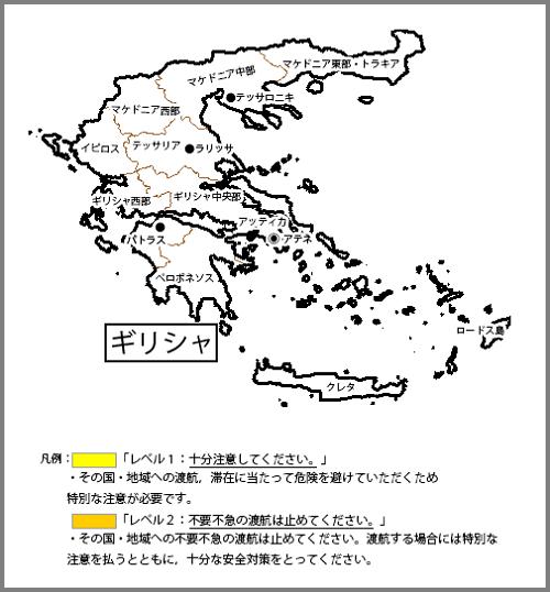 外務省が発表するギリシャの治安情報(2020年度版)